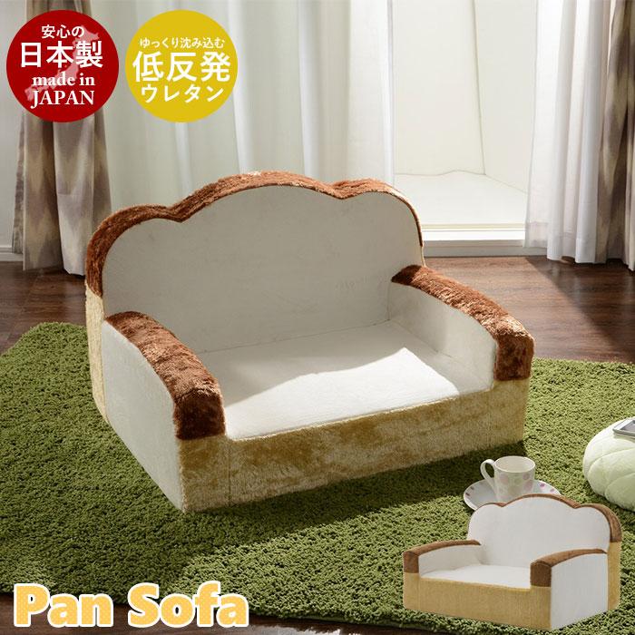 【スーパーSALE 10%OFF】 食パンソファ ソファ 低反発 肘掛け 食パン パン こども 子ども ペット 日本製 おしゃれ 人気 おすすめ 一人暮らし 新生活