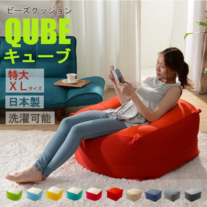 ビーズクッション 特大 XL キューブ クッション ジャンボ ビーズ フロア ソファ 1人掛け 1人用 洗える カバー 日本製 おしゃれ 人気 おすすめ 一人暮らし 新生活