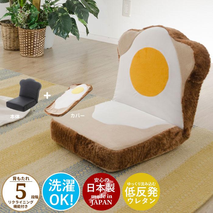 【エントリーでポイント10倍!】 座椅子 食パン座椅子 目玉焼き 座いす リクライニング いす 椅子 チェア パン めだまやき かわいい 洗える カバー 日本製 こたつ おしゃれ 人気 おすすめ 一人暮らし 新生活