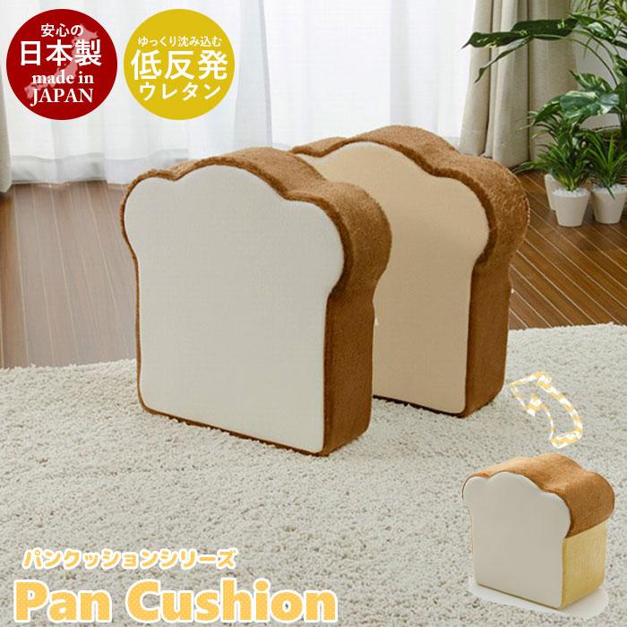 【エントリーでポイント10倍!】 日本製 食パン クッション 厚切り 2枚切り BIG 低反発 食パン/トースト パン型 食パン型 座布団 ざぶとん フロアクッション シートクッション 椅子用 いす用 パンクッションシリーズ 子ども こども キッズ プレゼント かわいい 人気 おしゃれ