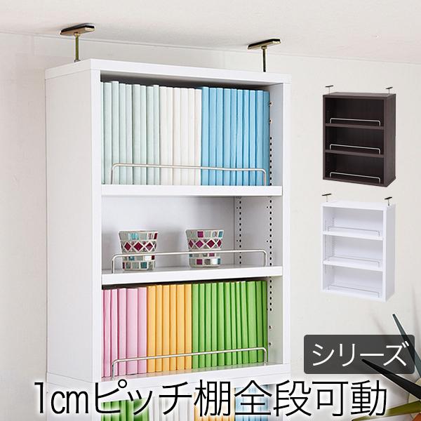 【スーパーSALE 10%OFF】 MEMORIA 棚板が1cmピッチで可動する 薄型オープン上置き幅41.5