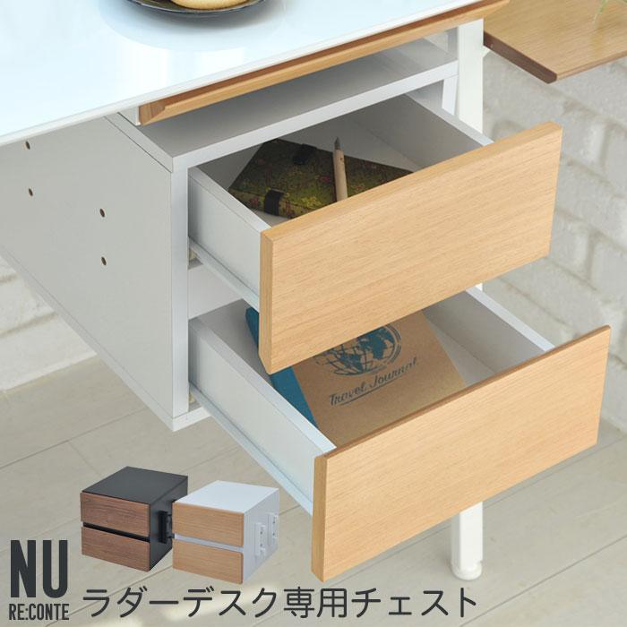 【スーパーSALE 10%OFF】 Re・conte Ladder Desk NU (CHEST)