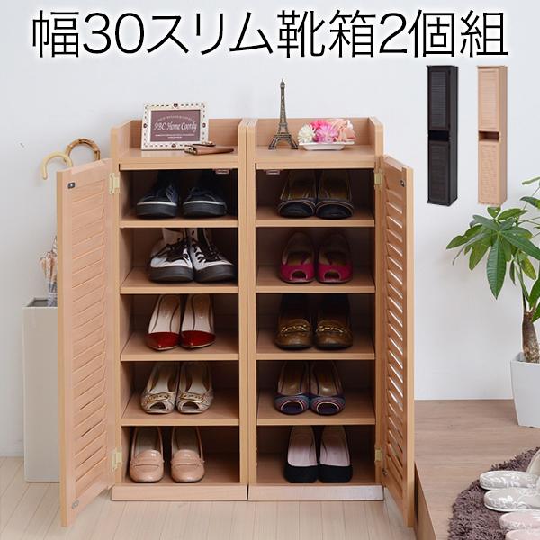 【スーパーSALE 10%OFF】 ルーバーシューズボックス 幅30 (2個組)