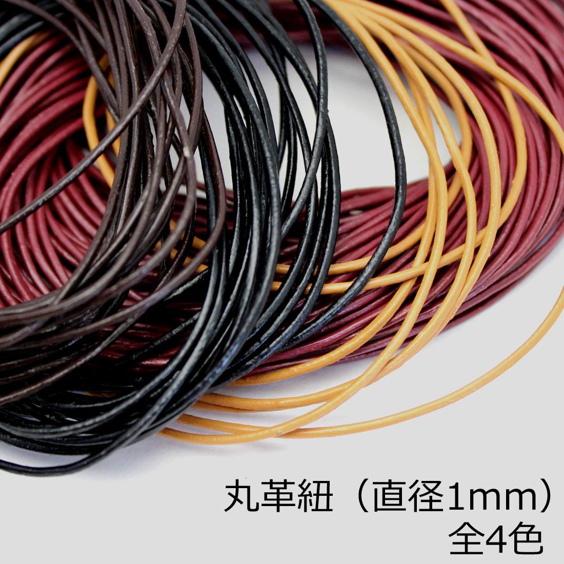 A circle leather strap (cow genuine leather)  approximately 1mm in  diameter  all four types of sgy-462 10Y (parts handicrafts handicrafts  article ... f030d8eae3cfd