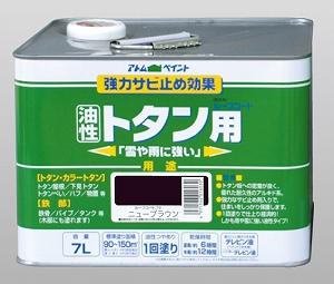【油性塗料】アトムハウスペイント ルーフコート トタン用 7L ニューブラウン 【ペンキ】