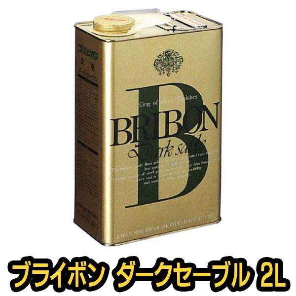 【送料無料】ブライボン ダークセーブル 2L フローリング ワックス 床 家庭用 業務用