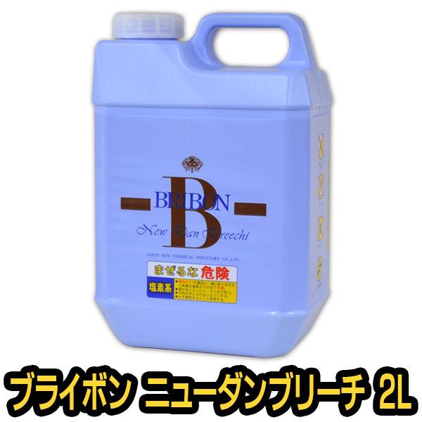 【送料無料】ブライボン ニューダンブリーチ 2L 【白木/木材/カビ取り/日焼け/シミ】