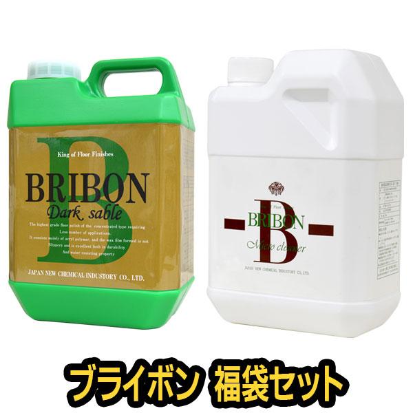 【福袋】【送料無料】ブライボン セット(ダークセーブル +ミクロクリーナー)