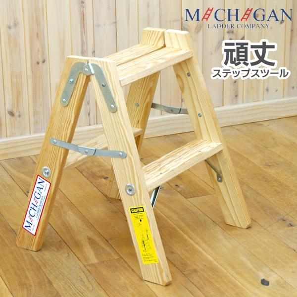 片付けなくてもインテリアとしておしゃれな踏み台 在庫品のみ再入荷なし ミシガンラダー ステップスツール 在庫あり 木製 脚立 梯子 踏み台 DIY はしご 正規品送料無料 おしゃれ 工具