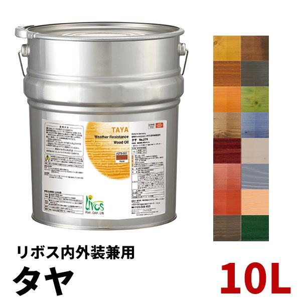 リボス タヤエクステリア 10L Livos 自然塗料 塗装 オイル オイルステイン 着色 りぼす たやえくすてりあ 木部 保護 自然塗料 外壁 壁 ウッドデッキ 床 家具 塗料