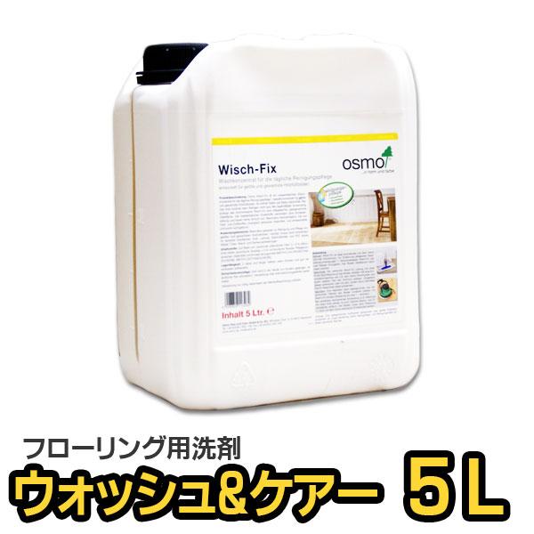 【送料無料】オスモ ウォッシュ&ケアー(ウォッシュアンドケアー) 5L
