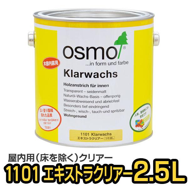 【送料無料】オスモカラー エキストラクリアー #1101 2.5L