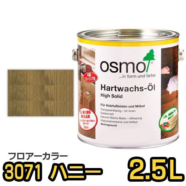 【送料無料】オスモカラー フロアーカラー #3071 ハニー 2.5L