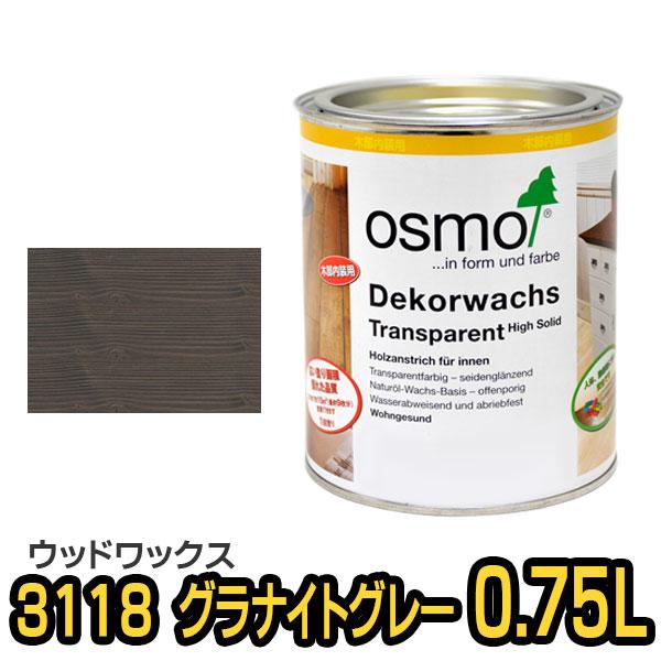 【送料無料】オスモカラー ウッドワックス #3118 グラナイトグレー 0.75L