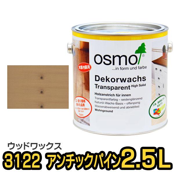 【送料無料】オスモカラー ウッドワックス #3122 アンチックパイン 2.5L