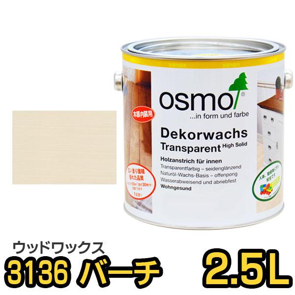 【送料無料】オスモカラー ウッドワックス #3136 バーチ 2.5L