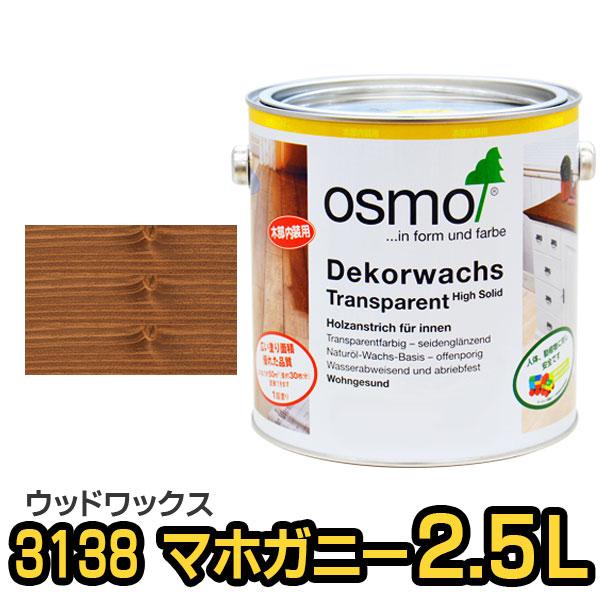 【送料無料】オスモカラー ウッドワックス #3138 マホガニー 2.5L