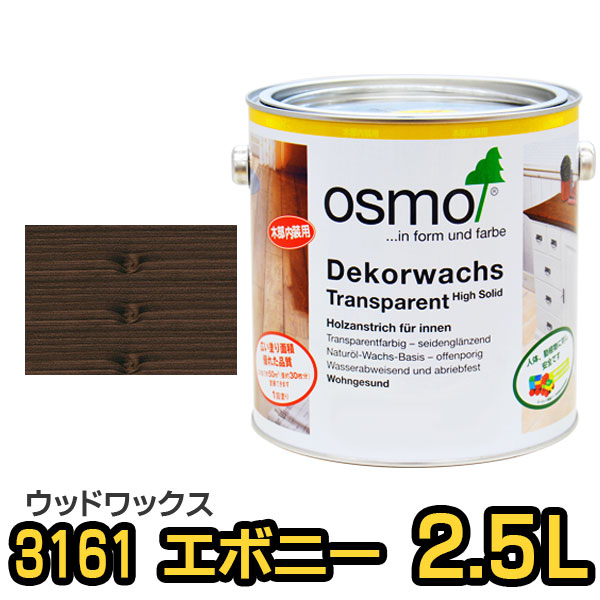 【送料無料】オスモカラー ウッドワックス #3161 エボニー 2.5L