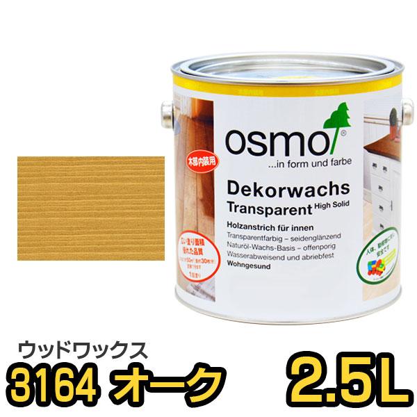 【送料無料】オスモカラー ウッドワックス #3164 オーク 2.5L