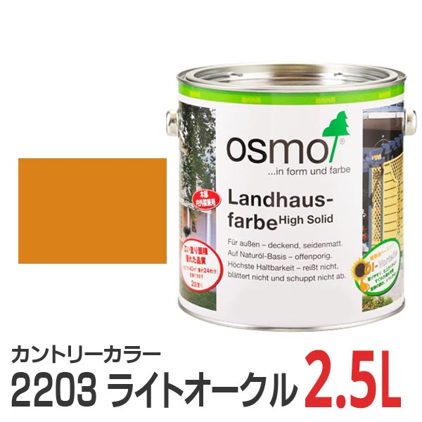 【送料無料】オスモカラー カントリーカラー #2203 ライトオークル 2.5L