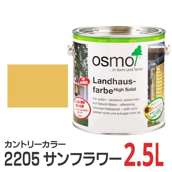 【送料無料】オスモカラー カントリーカラー #2205 サンフラワー 2.5L