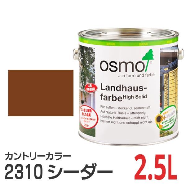【送料無料】オスモカラー カントリーカラー #2310 シーダー 2.5L