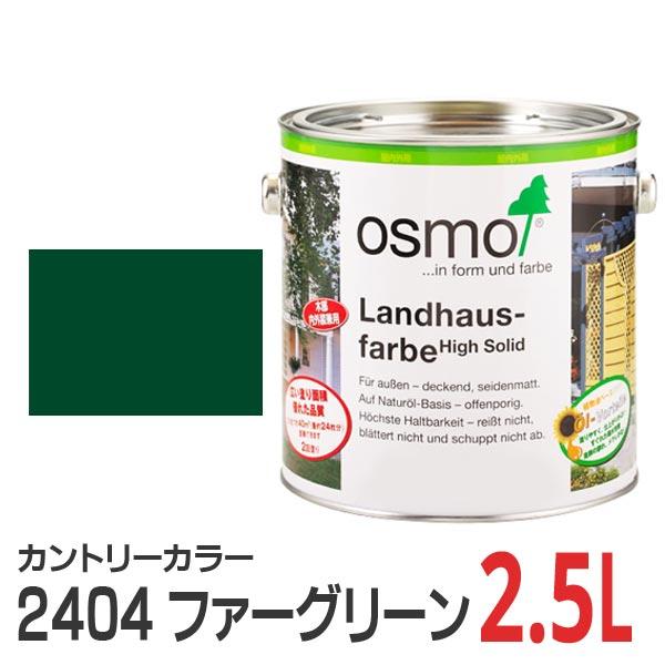 【送料無料】オスモカラー カントリーカラー #2404 ファーグリーン 2.5L
