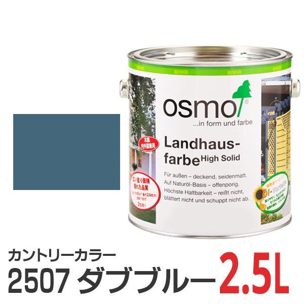【送料無料】オスモカラー カントリーカラー #2507 ダブブルー 2.5L