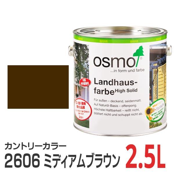 【送料無料】オスモカラー カントリーカラー #2606 ミディアムブラウン 2.5L
