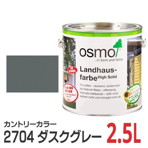 【送料無料】オスモカラー カントリーカラー #2704 ダスクグレー 2.5L