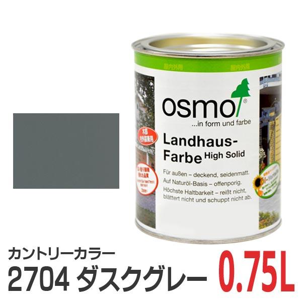 【送料無料】オスモカラー カントリーカラー #2704 ダスクグレー 0.75L