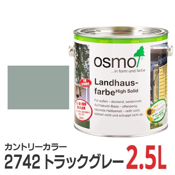 【送料無料】オスモカラー カントリーカラー #2742 トラフィックグレー 2.5L