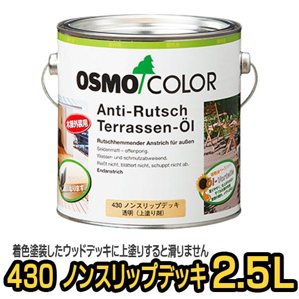 送料無料 オスモカラー #430 ノンスリップデッキ(上塗り剤) 2.5L