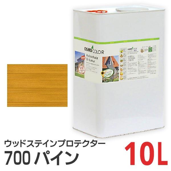 オスモカラー ウッドステインプロテクター パイン(#700) 10L