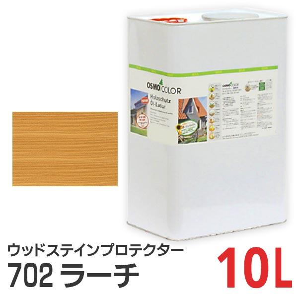 オスモカラー ウッドステインプロテクター ラーチ(#702)10L