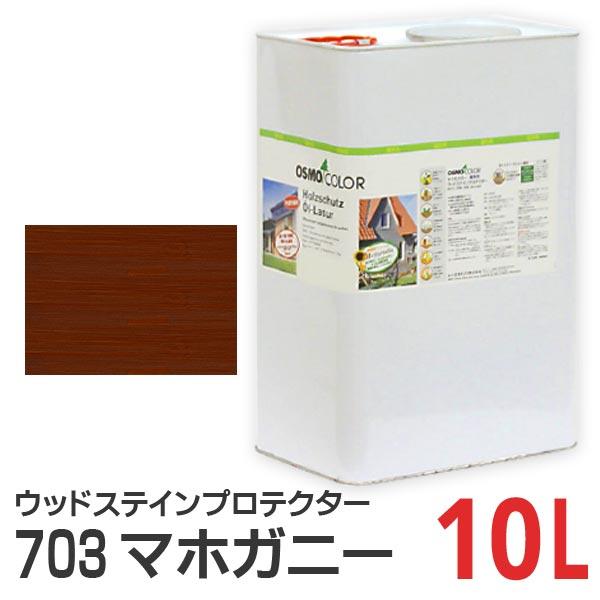 オスモカラー ウッドステインプロテクター マホガニー(#703) 10L