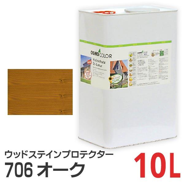 オスモカラー ウッドステインプロテクター オーク(#706) 10L