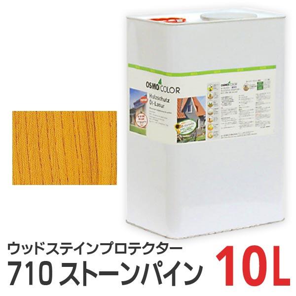 オスモカラー ウッドステインプロテクター ストーンパイン(#710) 10L