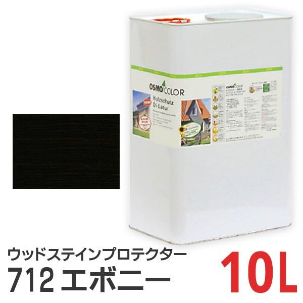 オスモカラー ウッドステインプロテクター エボニー(#712) 10L