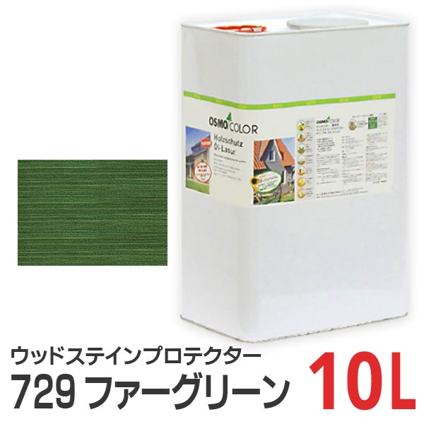オスモカラー ウッドステインプロテクター ファーグリーン(#729) 10L