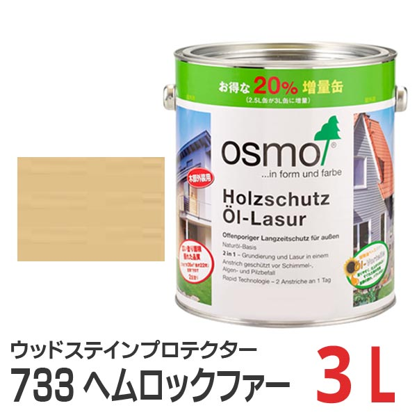 オスモカラー ウッドステインプロテクター ヘムロックファー(#733) 3L