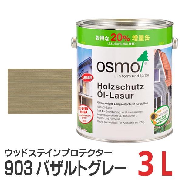 オスモカラー ウッドステインプロテクター バサルトグレー(#903) 3L