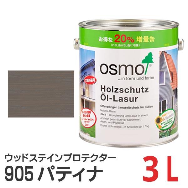 オスモカラー ウッドステインプロテクター パティナ(#905) 3L