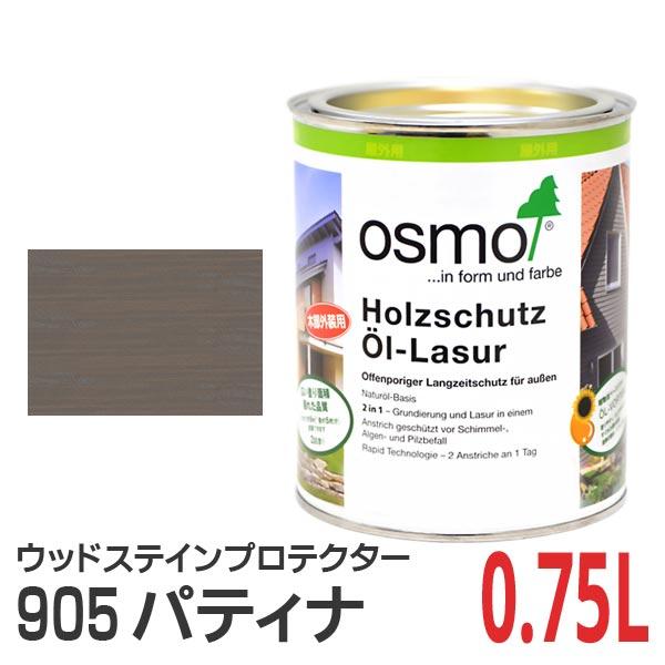 オスモ オイル ステイン 塗料 自然塗料 まとめ買い特価 塀 フェンス 送料無料でお届けします 木部 ウッドデッキ ベンチ ワックス 0.75L パティナ おすも #905 ウッドステインプロテクター 木目 オスモカラー 半透明