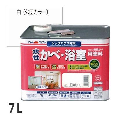 水性 浴室用塗料 無臭かべ 7L 白(公団カラー)