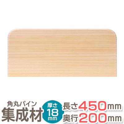 角が丸い棚板用の加工がしやすいパイン材です 角丸 棚板 バースデー 記念日 ギフト 贈物 お勧め 通販 パイン集成材 3R 長さ45cm×奥行20cm×厚み18mm 集成材 木材 板 DIY コーナー 新品 木板 ボード カット 木 シェルフ