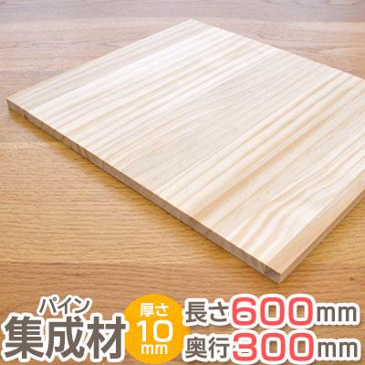 パイン集成材 パイン材 木 木材 値引き 木板 板 材木 お値打ち価格で カット オーダー 加工 工作 平板 DIY 長さ600mm 集成材 クローゼット パイン 棚板 厚み10mm 木の板 奥行300mm 本棚 パーツ 材料 テーブル 棚