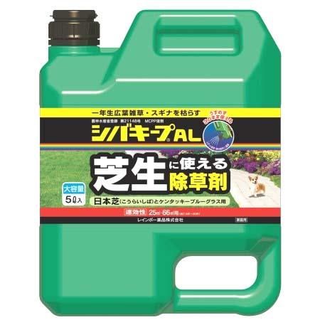 メーカー公式ショップ 特価 スポット除草にも便利な芝生に使える液状除草剤 除草剤 シバキープAL 5L 4903471100322 芝生 レインボー薬品