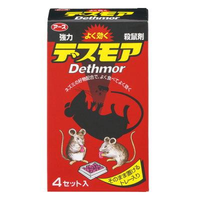 ネズミが好んでよく食べる オンラインショッピング そのまま置ける便利なトレー入り 殺鼠剤 アース 人気 強力デスモア 4901080053206 30g×4トレー 固型 アース製薬