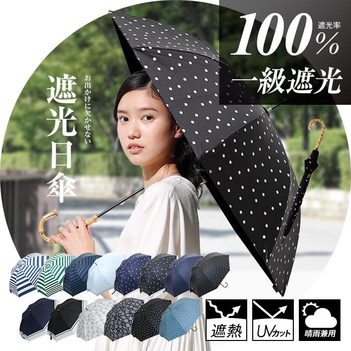 遮光率95%以上で高機能!見た目も可愛い♪おすすめの日傘を教えてください。